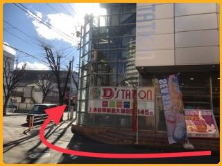上永谷 d ステーション